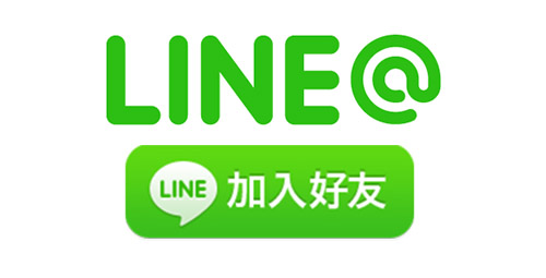 LINE@加入好友